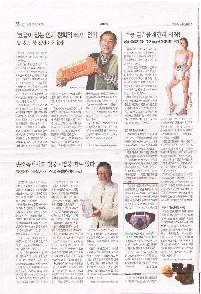 chosun_091203_full.png